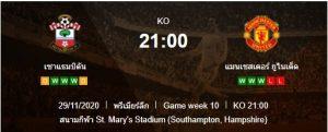 วิเคราะห์บอล พรีเมียร์ลีก อังกฤษ เชลซี VS สเปอร์ส 29/11/2020