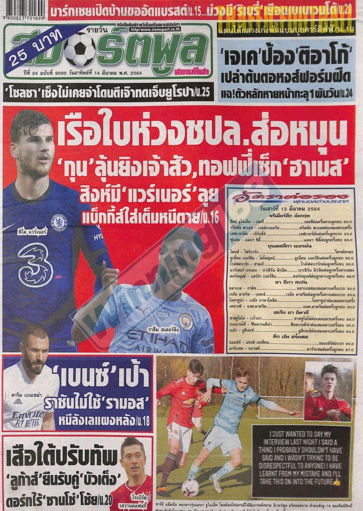 หนังสือพิมพ์กีฬา สปอร์ตพูล ประจำวันที่ 13/03/2021