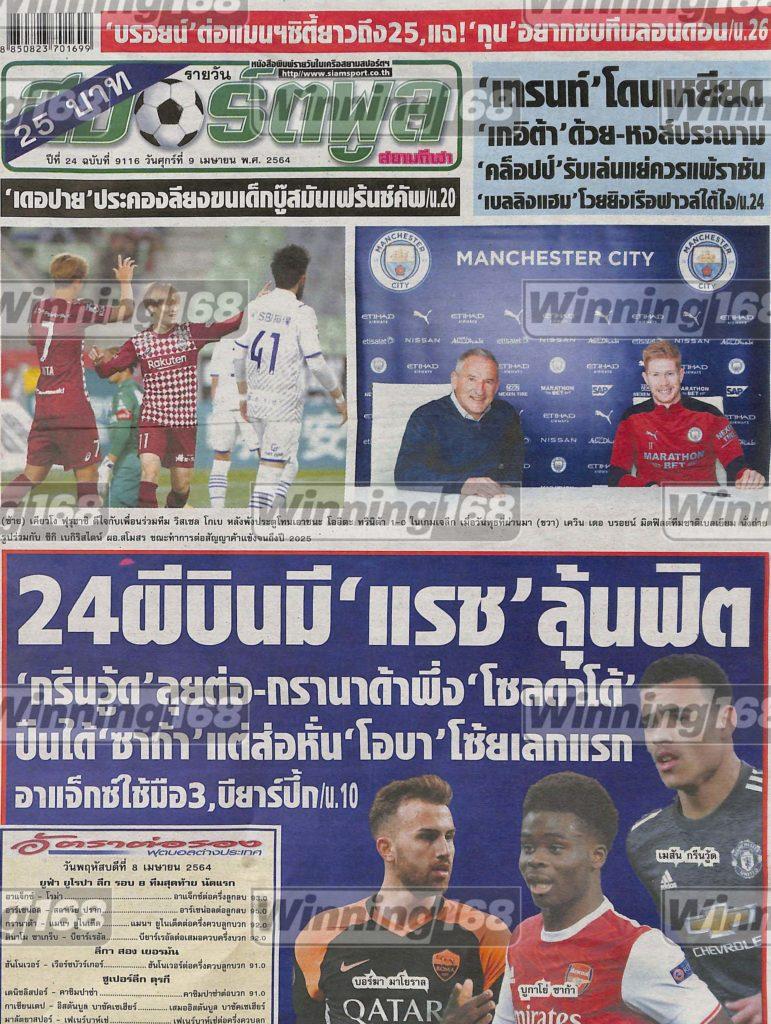 หนังสือพิมพ์กีฬา สปอร์ตพูล ประจำวันที่ 08/04/2021
