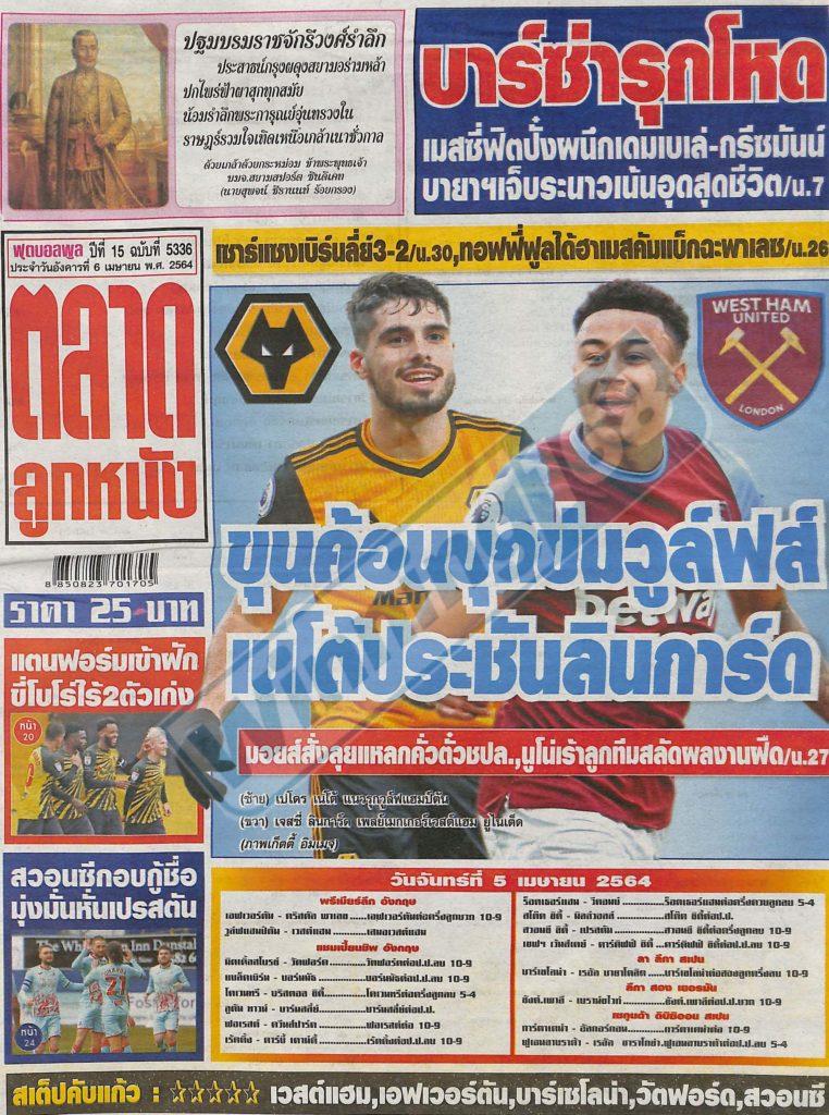 หนังสือพิมพ์กีฬา ตลาดลูกหนัง ประจำวันที่ 05/04/2021