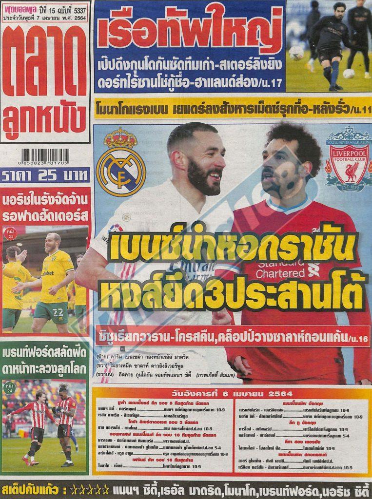 หนังสือพิมพ์กีฬา ตลาดลูกหนัง ประจำวันที่ 06/04/2021