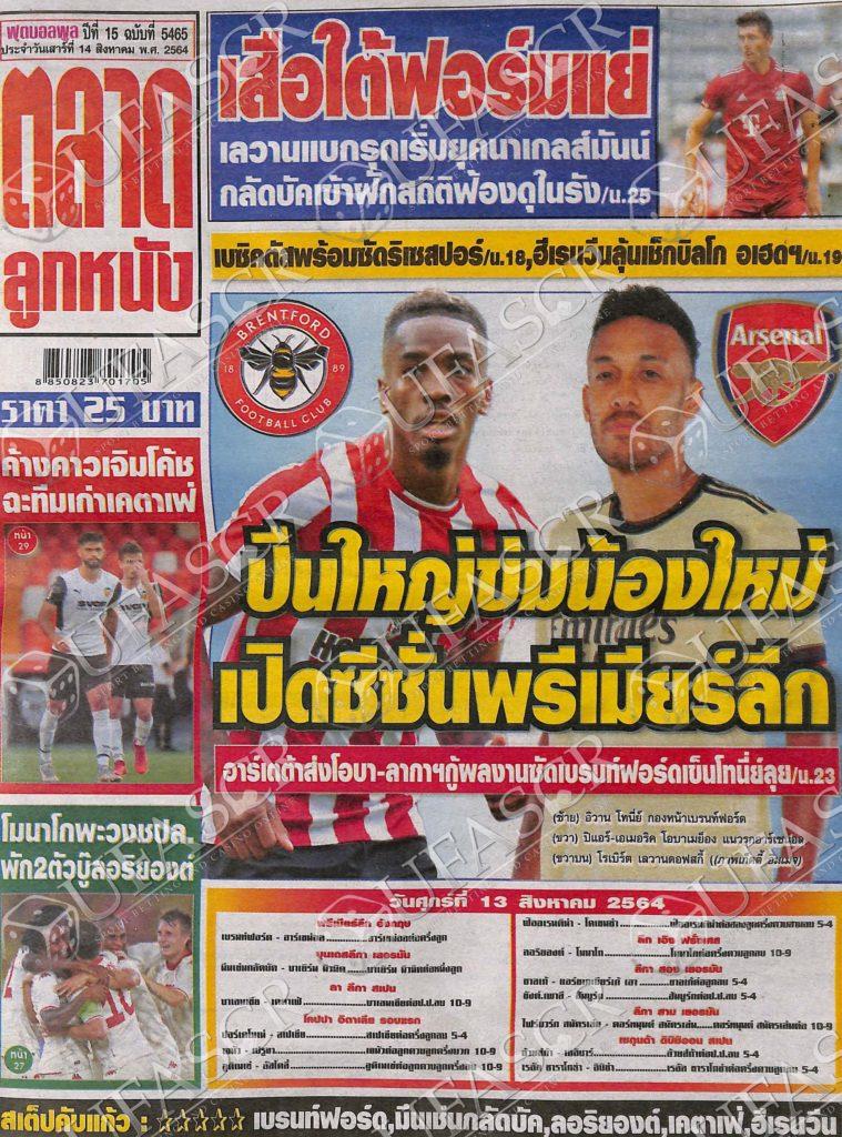 หนังสือพิมพ์กีฬา ตลาดลูกหนัง ประจำวันที่ 13/08/2021