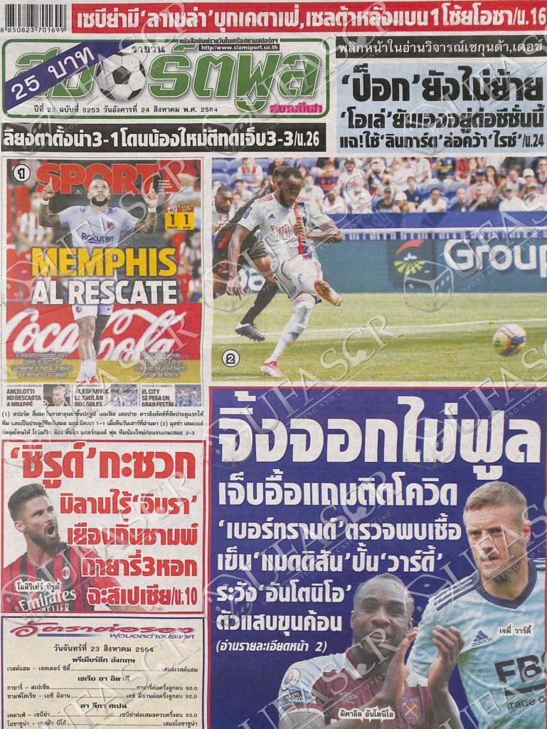 หนังสือพิมพ์กีฬา สปอร์ตพูล ประจำวันที่ 23/08/2021