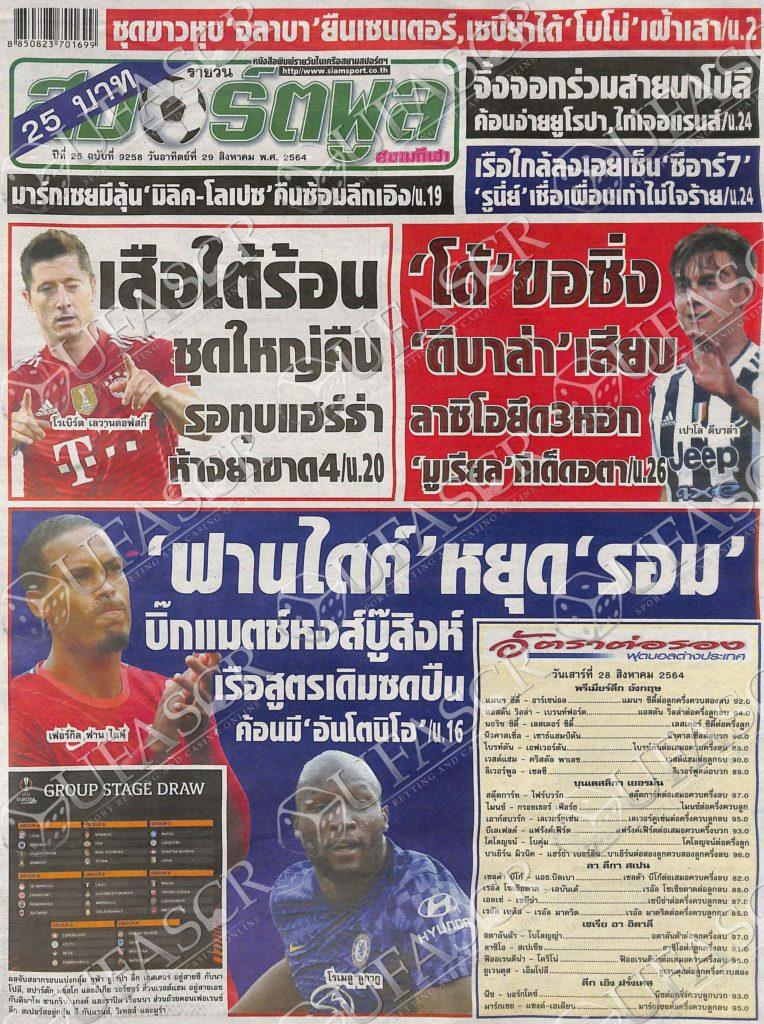 หนังสือพิมพ์กีฬา สปอร์ตพูล ประจำวันที่ 28/08/2021